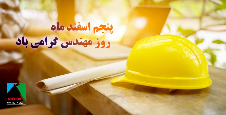 روز مهندس